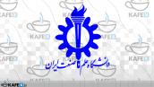 IUST-Logo