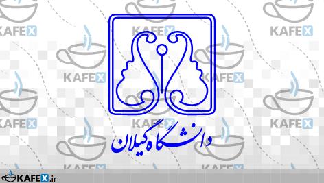 فایل لوگوی با کیفیت دانشگاه گیلان | فارسی