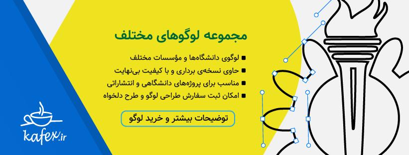 لوگوی دانشگاهها را در کافهایکس تهیه کنید!