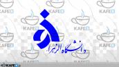 فایل لوگوی با کیفیت دانشگاه الزهرا | فارسی