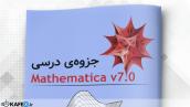 جزوهی آموزش برنامهی متمتیکا - فارسی