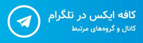 کافه ایکس در تلگرام
