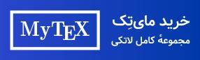 اتوران ایرانی و اختصاصی مایتِک برای لاتک