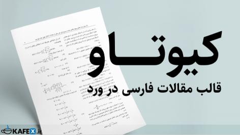 قالب مقالات فارسی کیوتاو