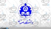 فایل لوگوی با کیفیت دانشگاه اصفهان | فارسی