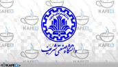 فایل لوگوی با کیفیت دانشگاه صنعتی شریف | فارسی