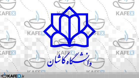 لوگوی دانشگاه کاشان | فارسی