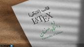 قالب لاتک LaTeX دانشگاه اصفهان