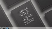 قالب لاتک LaTeX دانشگاه صنعتی شریف