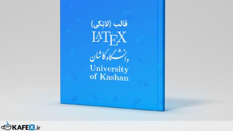 قالب لاتک LaTeX دانشگاه کاشان