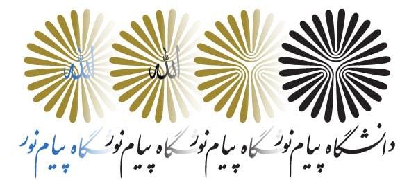 مجموعه لوگوهای دانشگاه پیام نور | فارسی