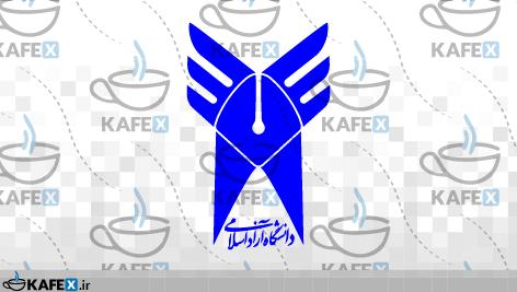 لوگوی دانشگاه آزاد اسلامی | فارسی