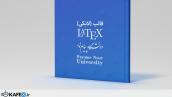قالب لاتک LaTeX دانشگاه پیام نور