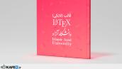 قالب لاتک LaTeX دانشگاه آزاد اسلامی (واحد علوم و تحقیقات)